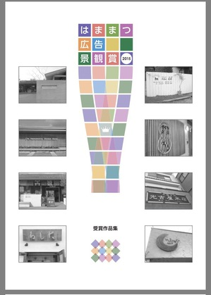はままつ広告景観賞,2016,部門賞,nikihair,lilicafe,浜松市東区子安町
